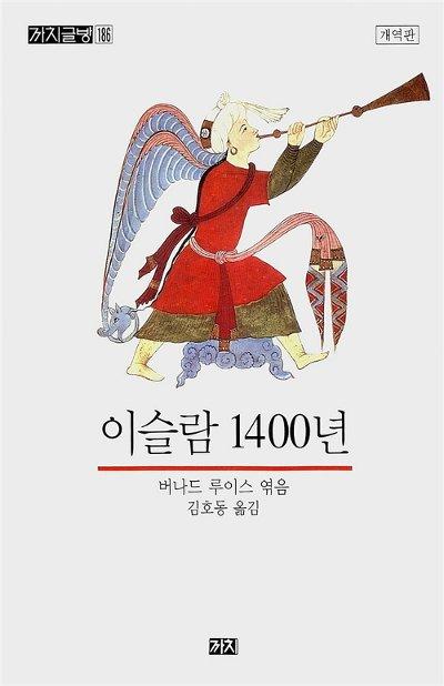 islam1400-01